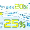 今だけ!QUOカードPayに交換すると最大15%増量キャンペーン! | ポイントサイトなら
