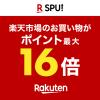 【楽天市場】SPU(スーパーポイントアッププログラム)|ポイント最大15.5倍