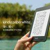 Amazon.co.jp: Kindle Paperwhite 防水機能搭載 wifi 8GB ブラック 広告つき 電子書