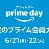 Amazon.co.jp   Amazon Prime Day(プライムデー)2021
