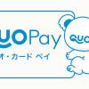 もらって、うれしい。デジタルギフト | QUOカードPay