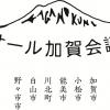 プロモーションツール(観光パンフ)/小松市ホームページ