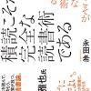 積読こそが完全な読書術である | 永田希 | Kindle本 | Kindleストア | Amazon