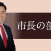 ホーム/小松市ホームページ