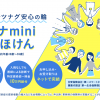 コロナminiサポほけん 特定感染症保険 第一生命保険株式会社