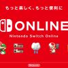 Nintendo Switch Online Nintendo Switch 任天堂