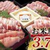 お米豚3.7kgセット_MJ-3113   宮崎県都城市   ふるさと納税サイト「ふるなび」