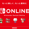 加入者限定特典 Nintendo Switch Online Nintendo Switch 任天堂