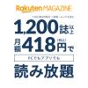楽天マガジン:700誌以上いろいろなジャンルの雑誌が読み放題!