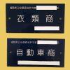 古物商許可標識等申込み   公益社団法人福島県防犯協会連合会