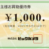 株主優待制度│株式会社ビックカメラ:株主・投資家情報サイト