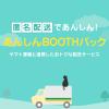 ヤマト運輸と連携した匿名配送サービス「あんしんBOOTHパック」 - BOOTH