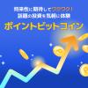 【楽天PointClub】ポイントビットコイン|ポイント数の増減にドキドキ!