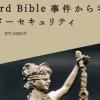 サイバー犯罪関連法の問題に技術・法律面から迫る「Wizard Bible事件から考えるサイバ